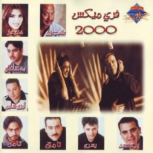 Free Mix 2000 - فرى ميكس 2000