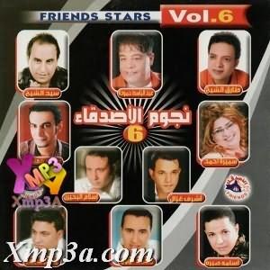Friends Stars Vol.6 - نجوم الاصدقاء الجزء 6