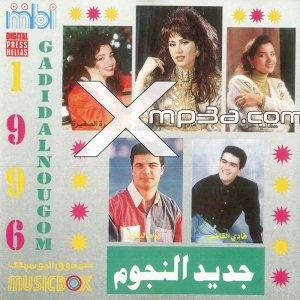 Gadid Al Nougom - جديد النجوم 96