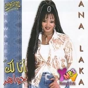 Ana Lak