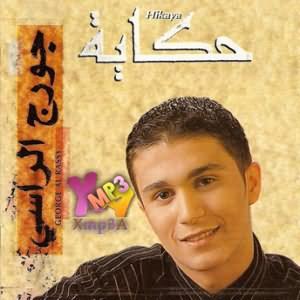 Hikaya - البوم حكايه