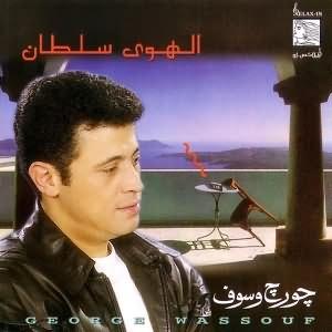 El Hawa Soultan - البوم الهوى سلطان