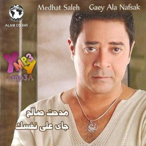 Gay 3ala Nafsak