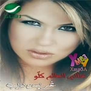 Ghanaly El 3alam Kolo - غنالى العالم كله