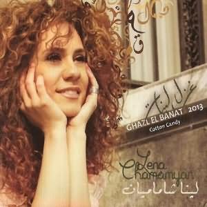 Ghazl El Banat - البوم غزل البنات
