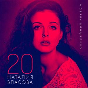 20. Юбилейный альбом