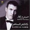 Habibati Wal Matar - 1999 - Kazem El Saher