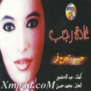 Habibi W Tajrah Fiy - حبيبى وتجرح فى