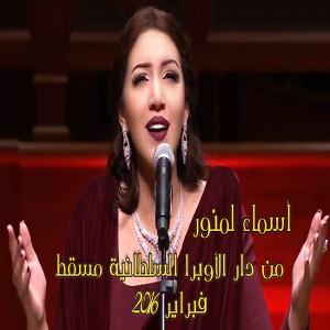 Haflat Dar Al Opera Al Sultaniya Masqat - حفلة دار الاوبرا السلطانيه مسقط