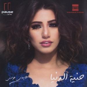7abet A7lam - حبة احلام