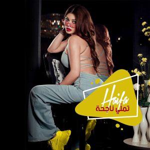 Tamalli Nag7a - تملي ناجحة