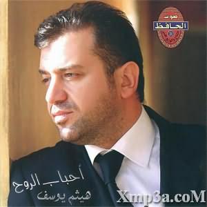 Ahbab El Rouh - احباب الروح