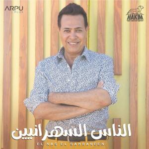 El Nas El Sahraneen