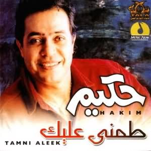 Tamni Aleek - طمني عليك