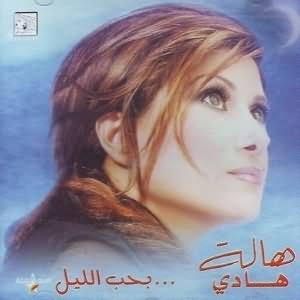 Baheb El Leil - بحب الليل