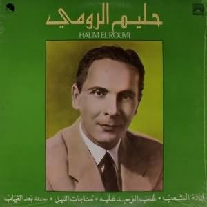 Halem El Roumi