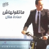 Mat2olhash - 2012 - Hamada Hilal