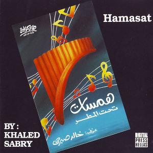 Hamasat Taht El Matar