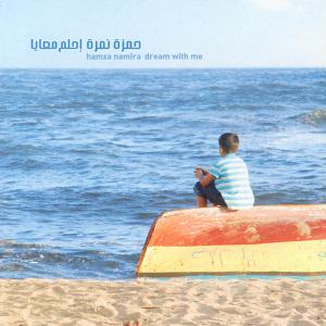 E7lam Ma3aya - احلم معايا