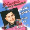 Ally El Dehkaya - 1989 - Hani Shaker