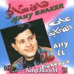 Ally El Dehkaya - هانى شاكر على الضحكايه