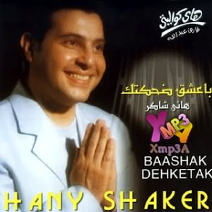 Baashak Dehketak - البوم بعشق ضحكتك