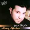 Hekayet Kol Aashek - 1988 - Hani Shaker