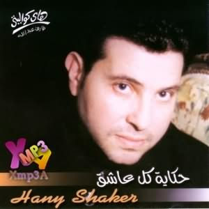 Hekayet Kol Aashek - حكاية كل عاشق