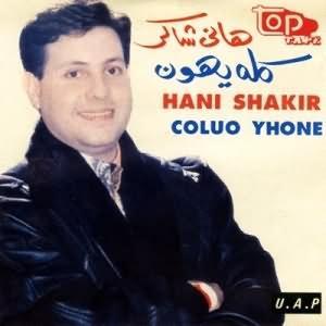 Kolou Yhoun - البوم كله يهون
