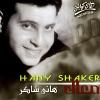 Maak - 1988 - Hani Shaker