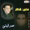 Sadaeny - 0 - Hani Shaker