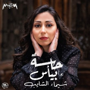Hasa Beyas - EP - حاسة بيأس