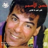 Ala Fein Ya Hawa - 1994 - Hassan El Asmar