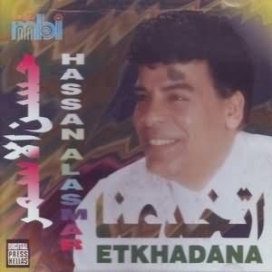 Etkhadana - اتخدعنا
