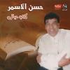 Ketab Hayati - 2008 - Hassan El Asmar