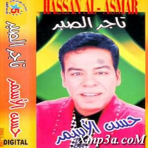 Tajer El Sabr - تاجر الصبر
