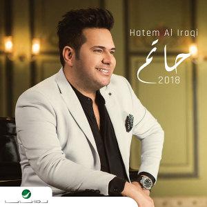 Mawal Eed Aaynak - موال - عد عيناك