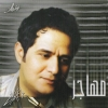 Mhajer - 2005 - Hatem Al Iraqi
