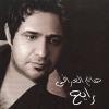 Rayeh - 2007 - Hatem Al Iraqi