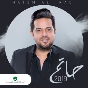Hatem Aliraqi 2019 - حاتم العراقي 2019<
