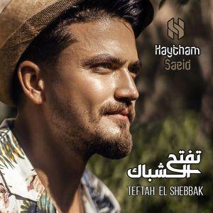 Teftah El Shebbak - تفتح الشباك