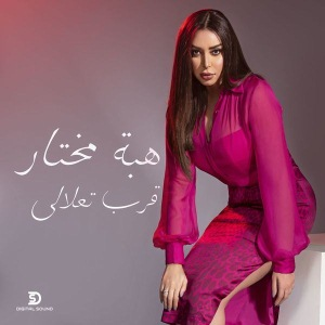 Arab Taalaly