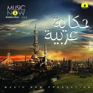 Hekaya Arabeya II - البوم حكايه عربيه 2