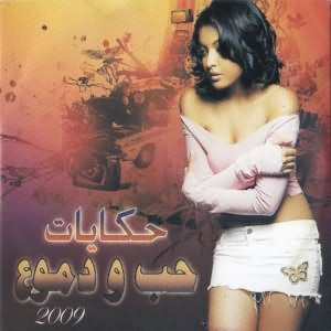 Hekayat Hob W Dmooa - البوم حكاية حب ودموع