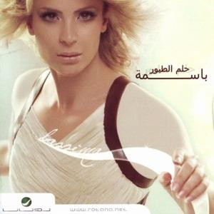 Helm Al Toyour - حلم الطيور