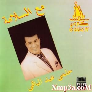 Ma3a Al Salama - مع السلامه