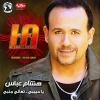 Ya Habiby..Ta3ala Gamby - 2007 - Hisham Abbas