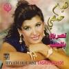Tasrih Bel Hob - 1995 - Hiyam Houmsi
