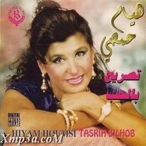 Tasrih Bel Hob - تصريح بالحب