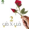 Hob X Hob (Non Stop Arabic Love Mix) - 2003 - Rotana